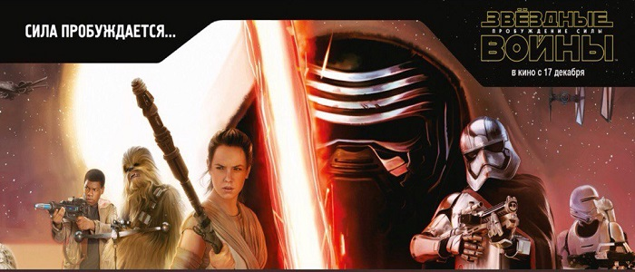 New The Force Awakens Promo Art Revealed